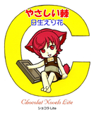 やさしい棘(ショコラLite)