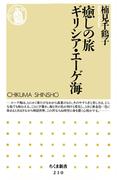 癒しの旅 ギリシア・エーゲ海(ちくま新書)