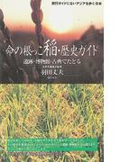 命の根っこ稲・歴史ガイド