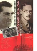 それでもぼくは生きぬいた : 日本軍の捕虜になったイギリス兵の物語(教科書に書かれなかった戦争)