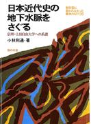 日本近代史の地下水脈をさぐる : 信州・上田自由大学への系譜(教科書に書かれなかった戦争)