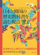 日本と韓国の歴史教科書を読む視点(教科書に書かれなかった戦争)