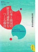 日本と韓国の歴史共通教材をつくる視点 : 先史時代から現代までの日韓関係史(教科書に書かれなかった戦争)