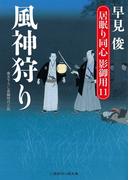 風神狩り(二見時代小説文庫)