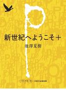 新世紀へようこそ+(impala e-books)