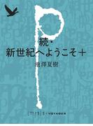 続・新世紀へようこそ+(impala e-books)