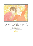 いとしの猫っ毛3(シトロンコミックス)