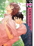 ドラマチック・マエストロ(3)(ビーボーイコミックス)