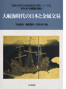 大航海時代の日本と金属交易 (別府大学文化財研究所企画シリーズ ヒトとモノと環境が語る)