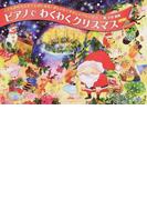 ピアノでわくわくクリスマス こどもから大人までたのしめる!おしゃれでやさしいアレンジ 第2版