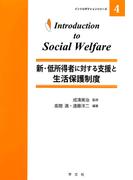 新・低所得者に対する支援と生活保護制度 (イントロダクションシリーズ)