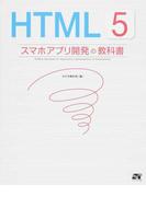 HTML5スマホアプリ開発の教科書