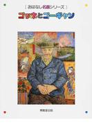 ゴッホとゴーギャン 絵本画集 第2版 (おはなし名画シリーズ)