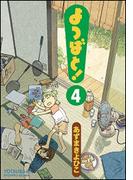よつばと! 4 (電撃コミックス)(電撃コミックス)