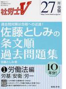 佐藤としみの条文順過去問題集 社労士V 27年受験1 労働法編