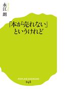 「本が売れない」というけれど (ポプラ新書)(ポプラ新書)