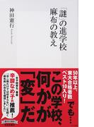 「謎」の進学校麻布の教え (集英社新書)(集英社新書)