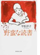 野蛮な読書 (集英社文庫)(集英社文庫)