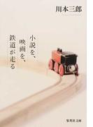 小説を、映画を、鉄道が走る (集英社文庫)(集英社文庫)