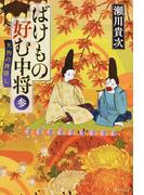 ばけもの好む中将 3 天狗の神隠し (集英社文庫)(集英社文庫)