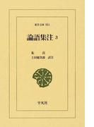 論語集注 3 (東洋文庫)(東洋文庫)