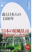 森と日本人の1500年 (平凡社新書)(平凡社新書)
