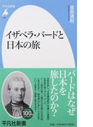 イザベラ・バードと日本の旅