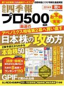 会社四季報プロ500 2014年秋号