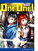 ここほれONE-ONE!(1)