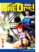 ここほれONE-ONE!(2)