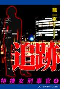特捜・女刑事官(4) 追跡
