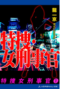 特捜・女刑事官(1)