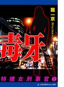 特捜・女刑事官(2) 毒牙