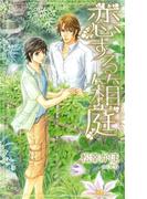 恋する箱庭【特別版】(Cross novels)
