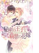 秘密の王子と翡翠の花嫁【特別版】(Cross novels)