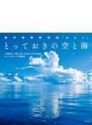 【期間限定価格】海洋地球研究船「みらい」 とっておきの空と海