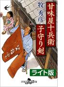 甘味屋十兵衛子守り剣<ライト版>(幻冬舎時代小説文庫)