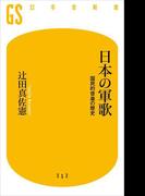 日本の軍歌 国民的音楽の歴史(幻冬舎新書)