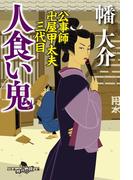 人食い鬼 公事師 卍屋甲太夫三代目(幻冬舎時代小説文庫)