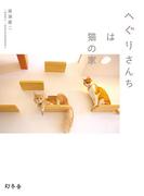 へぐりさんちは猫の家(幻冬舎単行本)