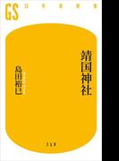 【期間限定価格】靖国神社(幻冬舎新書)