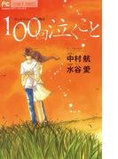 100回泣くこと(フラワーコミックス)