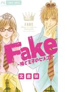 Fake-姫と王子のヒメゴト-(フラワーコミックス)