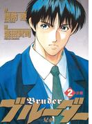 ブルーダー 2(ビッグコミックス)