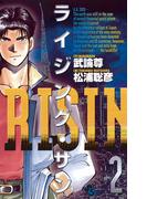 ライジング・サン 2(少年サンデーコミックス)