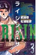 ライジング・サン 3(少年サンデーコミックス)