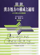 図説漢方処方の構成と適用 エキス剤による中医診療 第2版 新装版