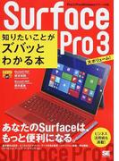 Surface Pro 3知りたいことがズバッとわかる本 ビジネス活用術も満載! (ポケット百科BIZ)