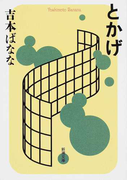 とかげ 改版 (新潮文庫)(新潮文庫)