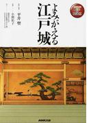 よみがえる江戸城 (NHK出版DVD+BOOK)